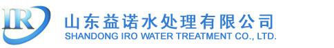 山东益诺水处理有限公司 Logo